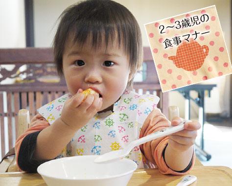 【子どもの食事マナー】2歳から始めるべきしつけポイント8