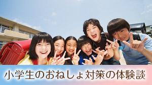 小学生のおねしょ対策!おむつ/ストレス/病院の体験談16