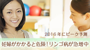 2015年妊婦のリンゴ病が急増中!症状/予防/胎児への影響