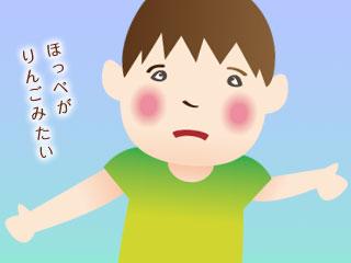 頬が赤くはれている子供