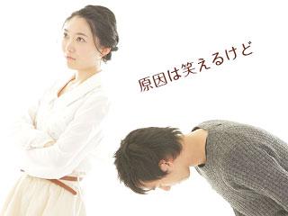腕組みする女性に頭を下げる男性