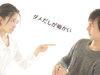 指さしながら注意する女性