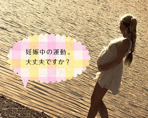 「妊娠中は安静に」は間違い!適度な運動で安心快適妊婦ライフ