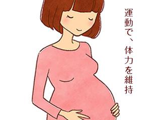 お腹をさわる妊婦