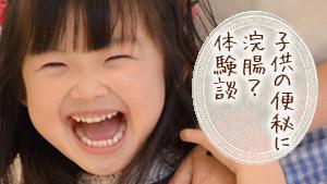 子供の浣腸は癖になる?幼児の便秘に使って大丈夫?体験談16