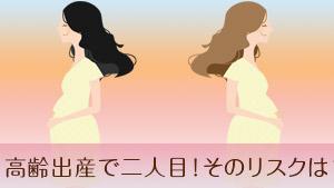 【高齢出産二人目のメリット・デメリット】年子育児/リスク