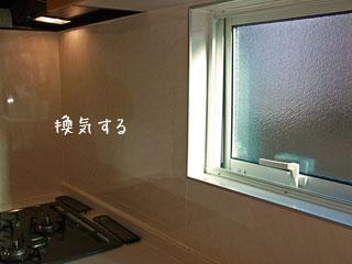 台所の窓と換気設備