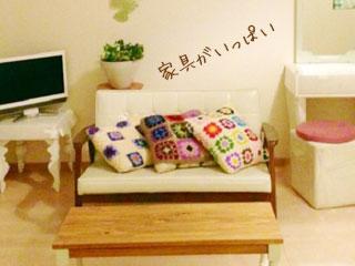 家具が近接して並ぶ部屋