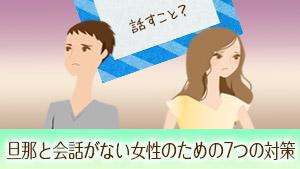 旦那と会話がない!話す時間を増やして離婚を回避する方法7