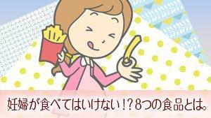 妊婦は要注意!食べてはいけない寿司ネタなど7項目の食品