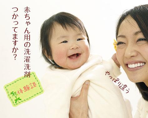 新生児用のベビー洗濯洗剤いつまで必要?ママの選択16