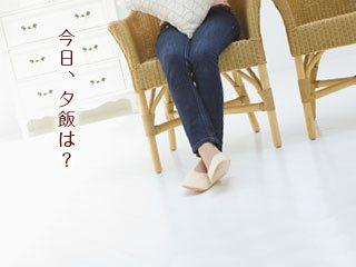 椅子に座って夕飯の有無を聞く女性