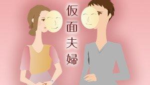 仮面夫婦とは?6つの特徴と離婚/修復なしの恐ろしい実態