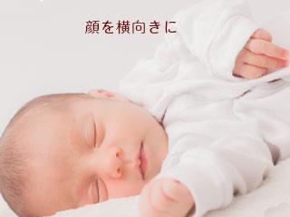 顔を横向きに寝る赤ちゃん