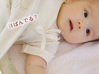 横になっている赤ちゃん