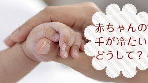 赤ちゃんの手が冷たい!紫になる理由と風邪/低体温の対策