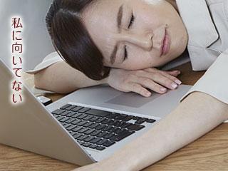 ノートパソコンを枕にして突っ伏す女性