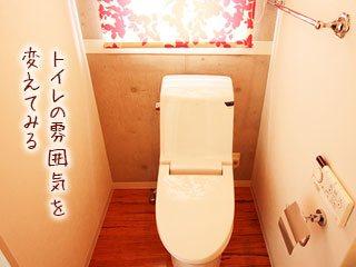 明るいトイレ内部