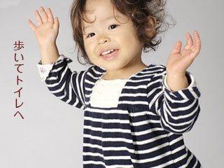 両手を挙げて立つ幼児