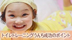 【トイレトレーニング】うんちができない理由と成功するコツ4