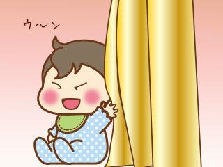 カーテンにつかまっていきむ赤ちゃん