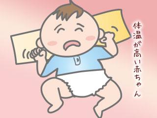 体温が高い赤ちゃん