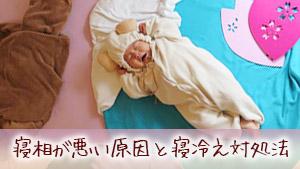 赤ちゃんの寝相で性格診断やアート!?動き回る原因と対策