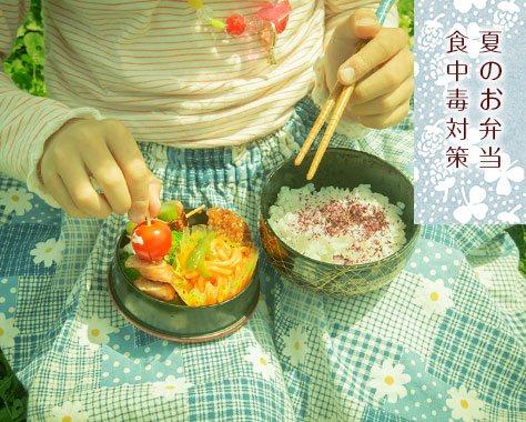 【夏のお弁当】10の食中毒対策!傷みにくいおかず/保冷のコツも