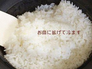 炊き上げたご飯
