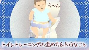 トイレトレーニングの進め方5つ!成功へのカギは5つのない