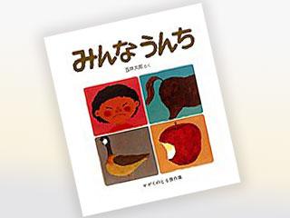 「みんなうんち」 作・絵 五味太郎