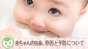【赤ちゃん虫歯の予防/治療】母乳育児はリスク高?キスはNG?