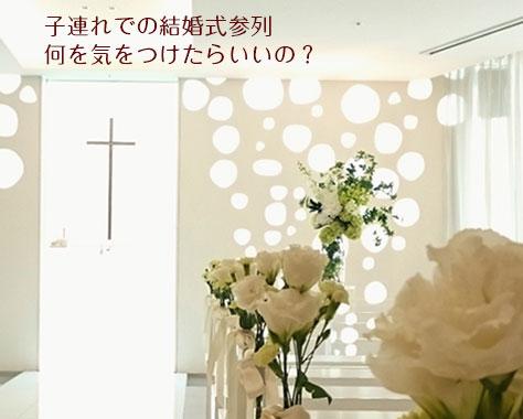【結婚式の子連れ参列マナー】祝儀/靴/服装などポイントまとめ