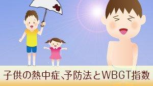 熱中症の予防法!WBGT指数?運動禁止基準と6つの対策