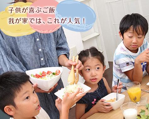 【子供が喜ぶご飯】好き嫌いも吹っ飛ぶママのおすすめ16