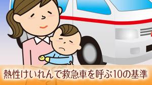 熱性けいれんで救急車を呼ぶ10の基準と相談窓口