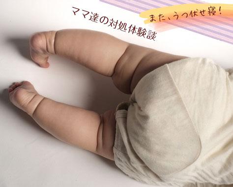 赤ちゃんのうつぶせ寝好きを治したい!先輩ママの秘技16