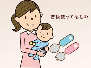 子供用のフォークとスプーン