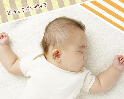 赤ちゃんが寝るときのバンザイはどうして?ミトンは危険!?