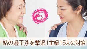 姑の過干渉をSTOP!義理母への主婦15人の子離れ対策