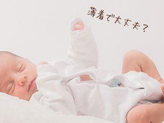 薄着で眠る赤ちゃん