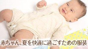 【赤ちゃん夏の服装】肌着は着せる?外出時/自宅の違いなど