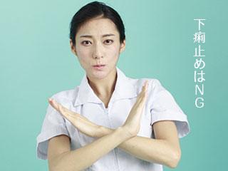 下痢止めNGのサインを出す看護師