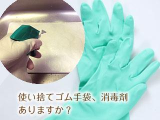 ゴム手袋と消毒液の塗布