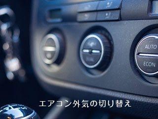 車内のエアコンパネル