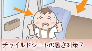 【チャイルドシートの暑さ対策7】車内を冷やすワザ/グッズ