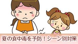 夏の食中毒を予防!シーン別の細菌/ウイルス撃退術まとめ