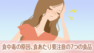 食中毒の5大原因と結構食べてる要注意食品7!初夏から急増
