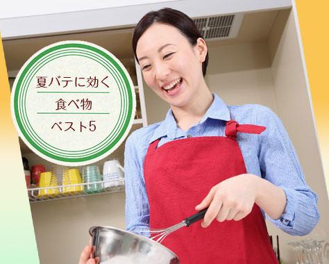 夏バテによく効く食べ物5つとコンビニ/外食メニュー選び