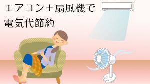 エアコンと扇風機の併用で涼しい&電気代をもっと節約術9